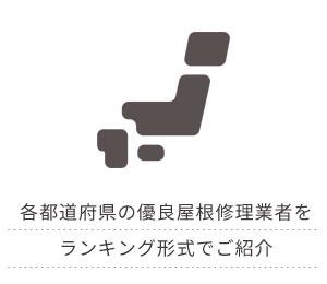 各都道府県の優良屋根修理業者をランキング形式でご紹介