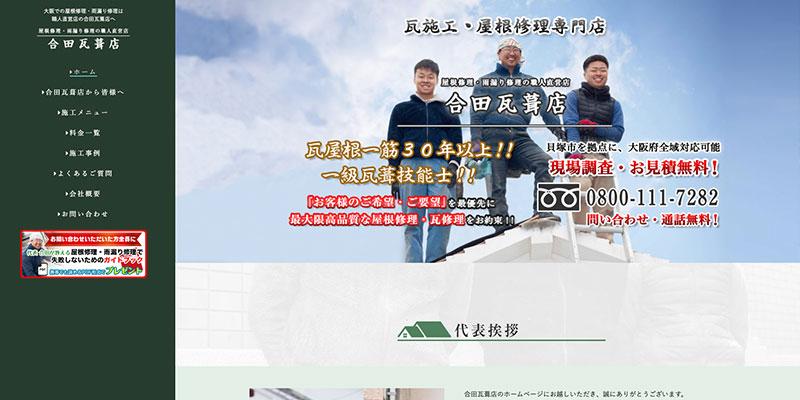 大阪府の優良屋根修理業者ランキング1位 合田瓦葺店