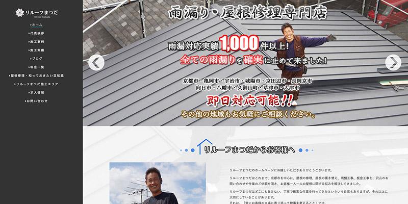 京都府の優良屋根修理業者ランキング1位 リルーフまつだ
