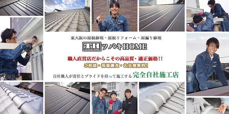 大阪府の優良屋根修理業者ランキング3位 株式会社ツバキHOME