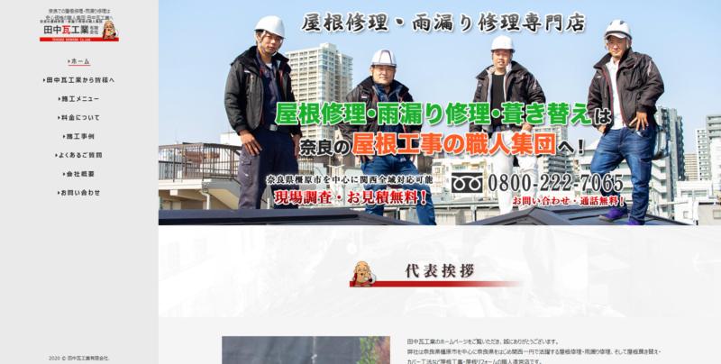 奈良県の優良屋根修理業者ランキング1位 田中瓦工業 有限会社