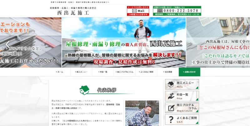 京都府の優良屋根修理業者ランキング4位 西出瓦施工