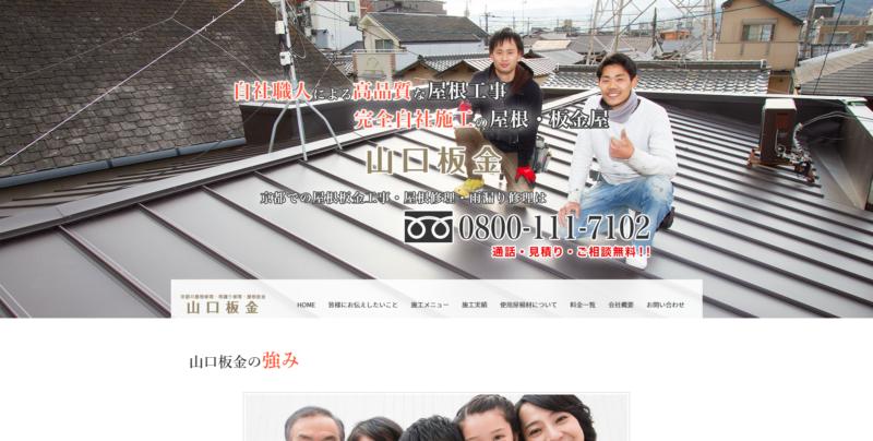 京都府の優良屋根修理業者ランキング2位 山口板金