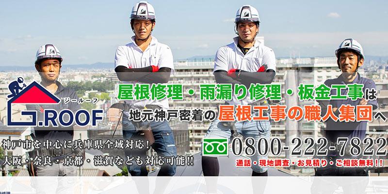 兵庫県の優良屋根修理業者ランキング1位 G.ROOF