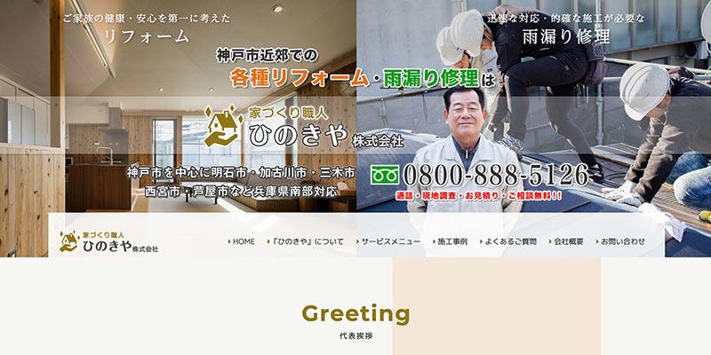 兵庫県の優良屋根修理業者ランキング2位 家づくり職人 ひのきや株式会社