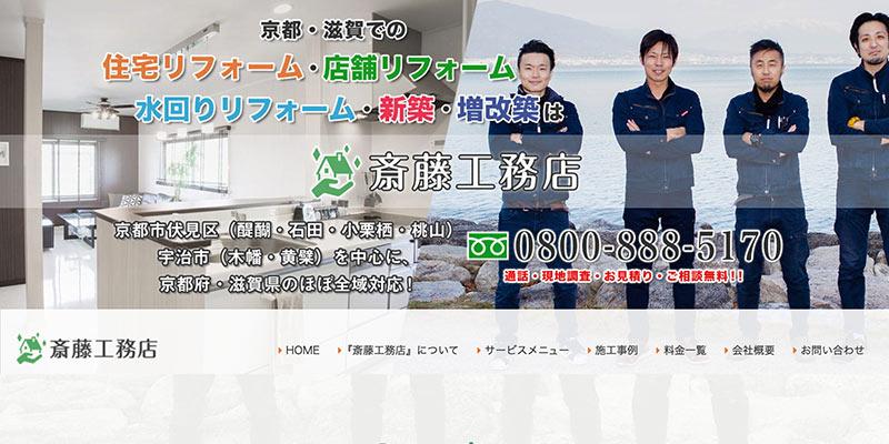 京都府の優良屋根修理業者ランキング5位 斎藤工務店