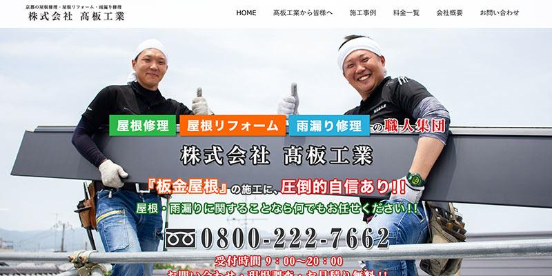 京都府の優良屋根修理業者ランキング3位 株式会社 髙板工業