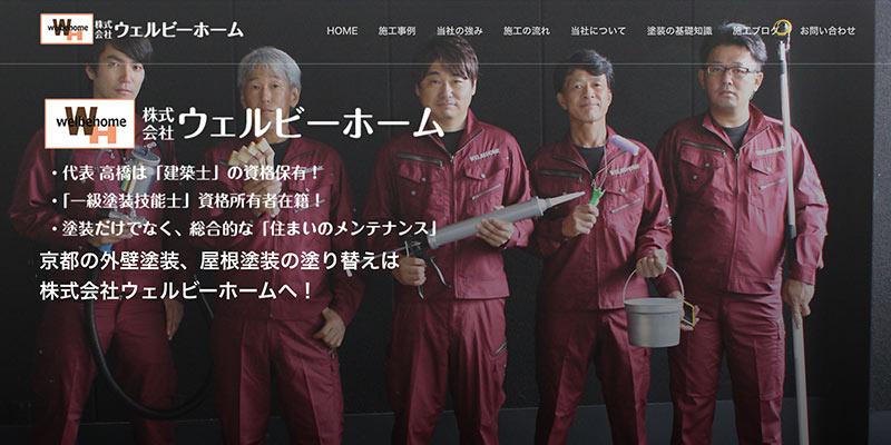 滋賀県の優良屋根修理業者ランキング1位 株式会社ウェルビーホーム